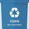 上海市生活垃圾分类投放指南
