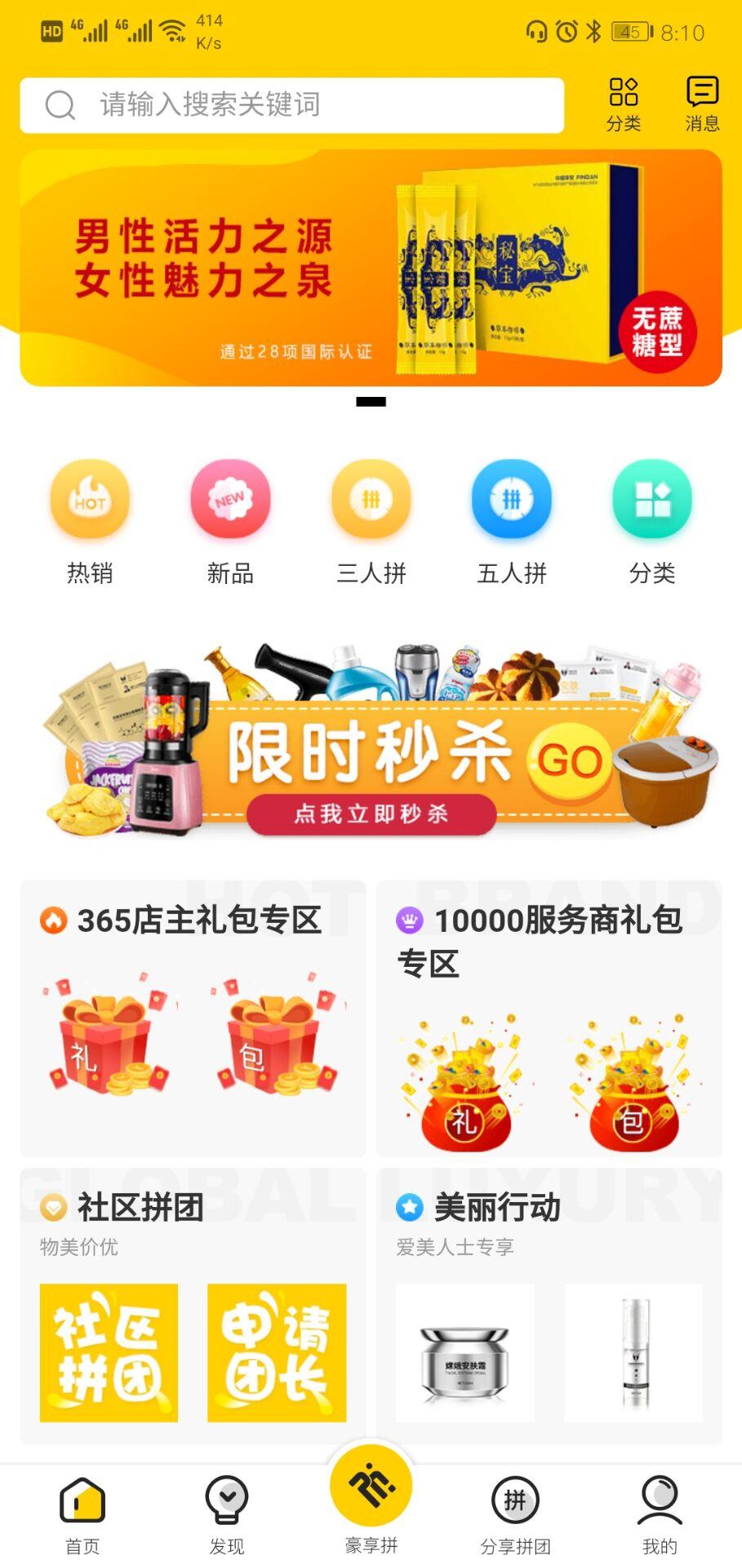 豪享拼商城app官网下载 v1.0.3截图