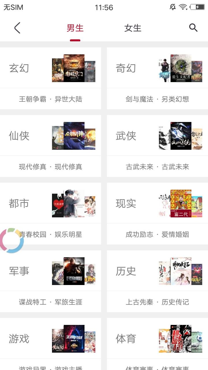 书迷小说app破解版免费下载安装  v1.03.06截图