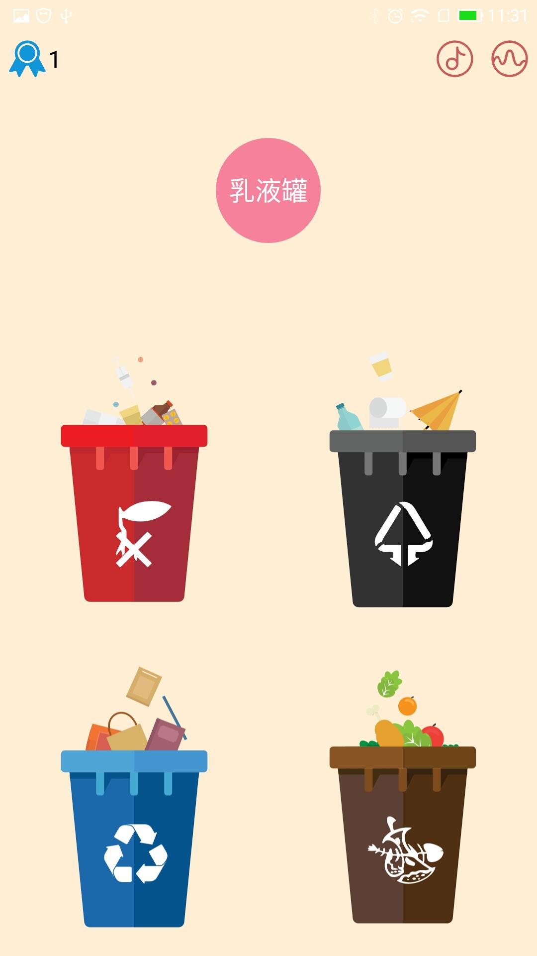 垃圾分类游戏官方版 v1.0截图