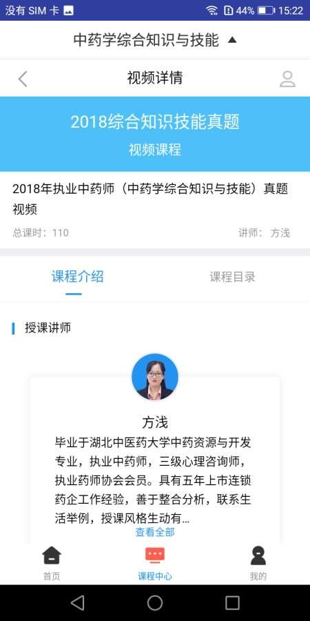 执业中药师题库app官方手机版 v1.0.0截图