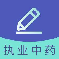 执业中药师题库app官方手机版 v1.0.0