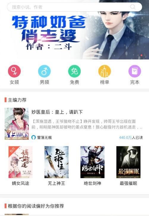 飞悦小说免费无广告版最新下载 v3.8.3.2042截图