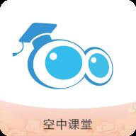 空中课堂app官方下载安装 v2.6