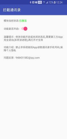 拦截通讯录app官方最新版下载 v1.0截图
