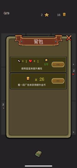 死亡地下城无限钻石全解锁版 v2.2截图