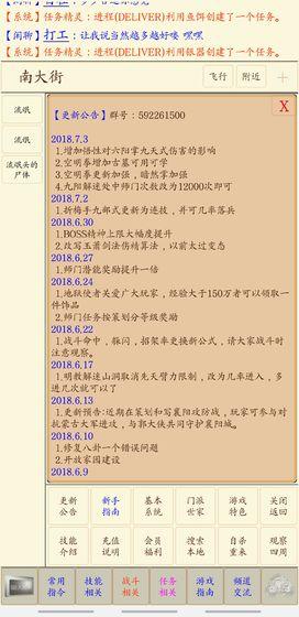 心中的江湖游戏文字公益服下载 v1.0截图