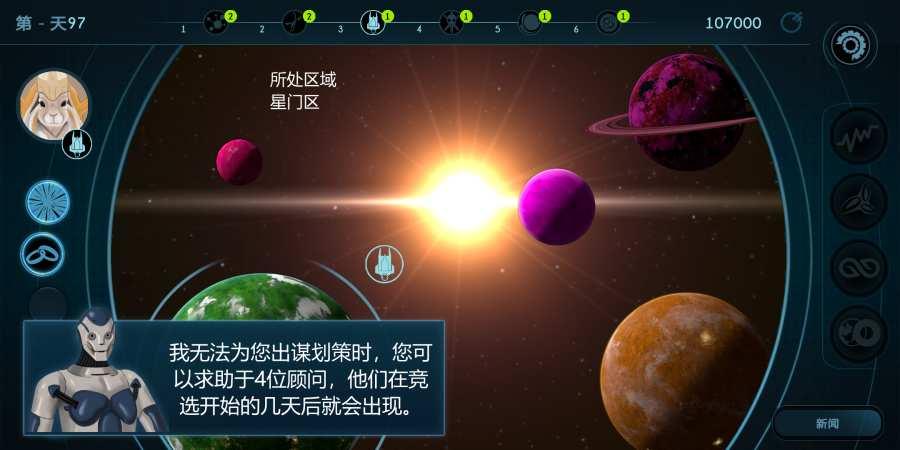 银河选举安卓手机版 v1.2截图