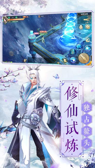 萌途仙缘游戏官方公益服 v1.0截图