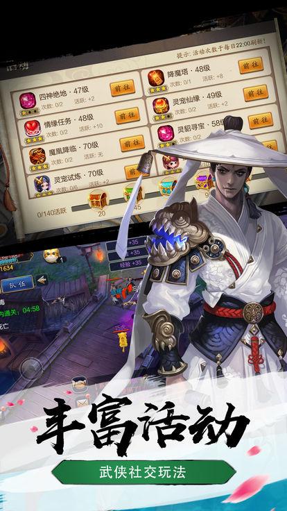 舞剑情缘手游官网安卓福利服 v1.0截图