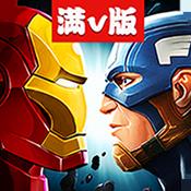 乱斗奇兵手游满v版星耀版下载 v1.2.0