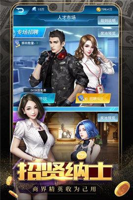 总裁101游戏安卓官方正版下载 v1.0.2截图