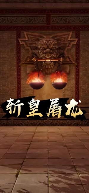 斩皇屠龙手游官方安卓版 v1.0截图