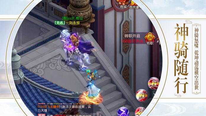 天渊传说手游官方正版 v1.0截图