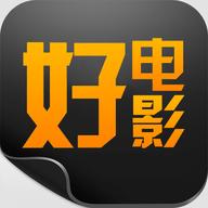 好电影app官方免费最新版下载 v1.0.3