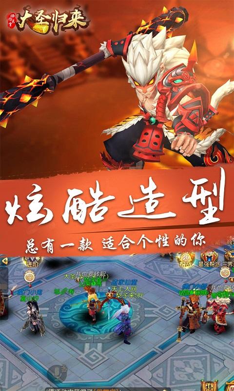 大圣归来棒指灵霄手游官网最新版 v1.2.1.1截图