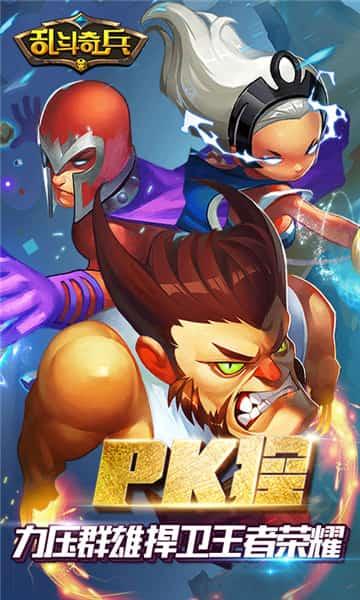 乱斗奇兵手游满v版星耀版下载 v1.2.0截图