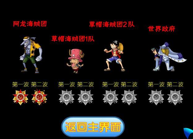 奥特曼大战海贼王游戏手机版下载 v1.0截图