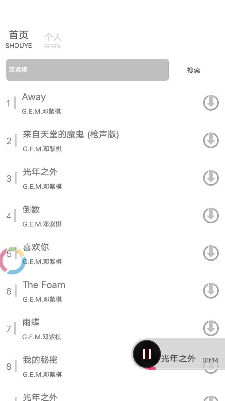 Dr音乐app官方免费版下载安装 v1.0截图