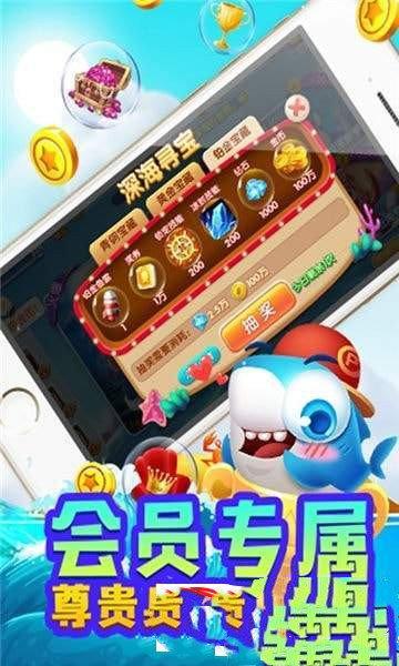 齐齐乐捕鱼红包版官方最新安卓版 v1.0截图