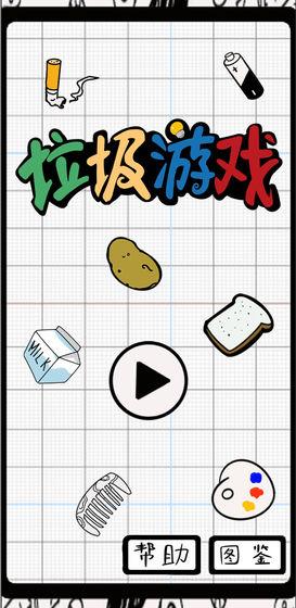 垃圾游戏官方安卓版 v0.4截图