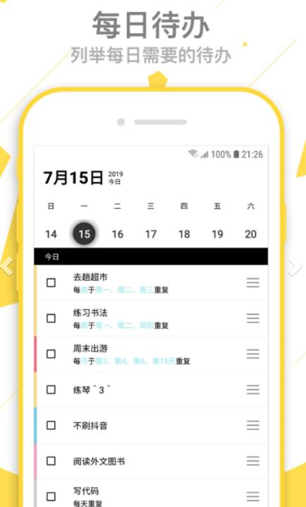 日常清单app安卓版下载安装 v1.0.0截图