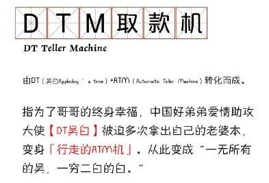 DTM取款机什么意思?吴白DTM取款机什么梗?