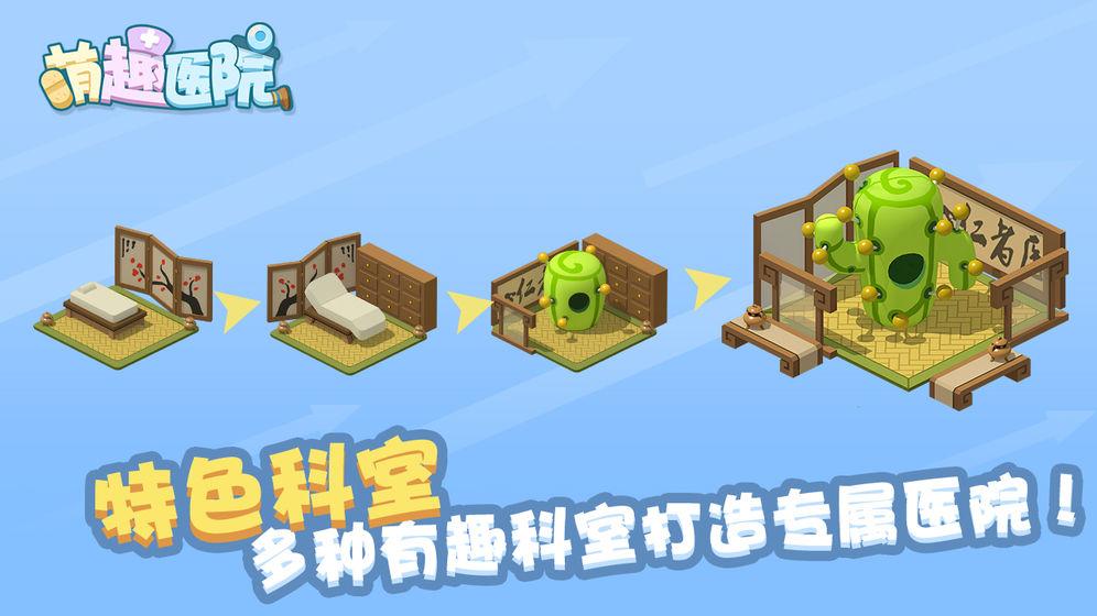 萌趣医院手游官方安卓版 v1.0截图