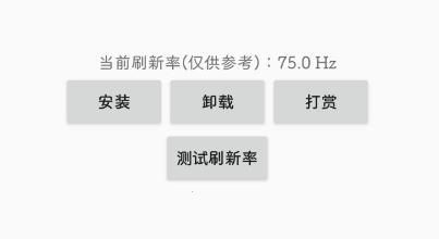 K20 Pro 75Hz安装器是干什么用的?K20 Pro 75Hz安装器有什么功能?
