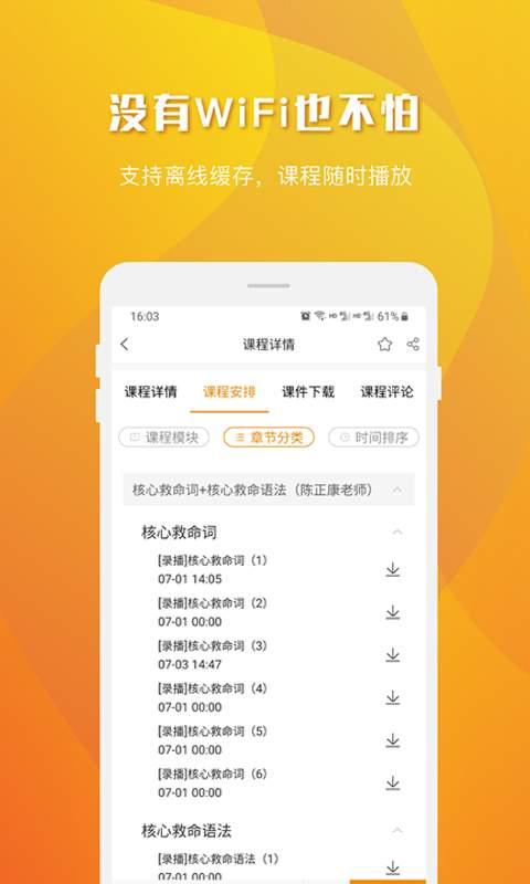 乐学喵app下载安装官方版 v1.0截图