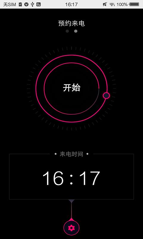虚拟来电秀app官网下载安装 v5.0截图