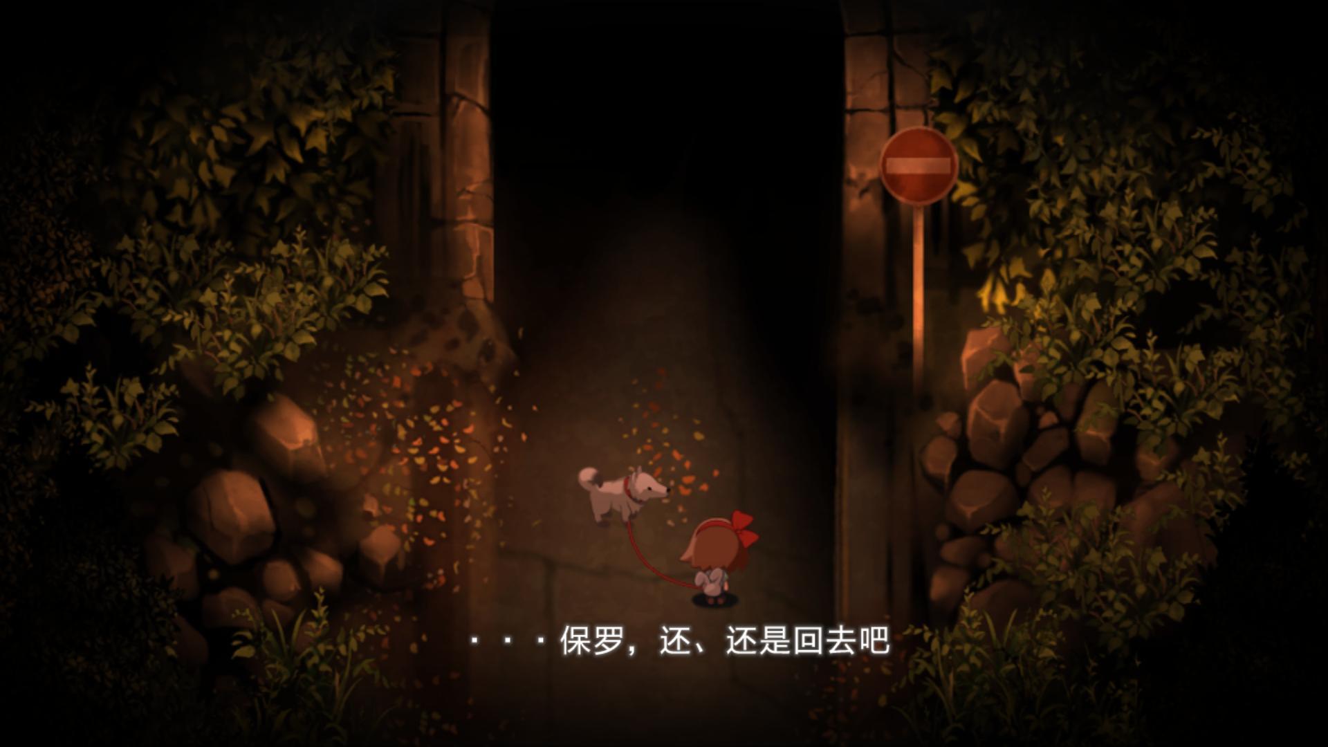 夜廻中文版官方安卓版 v1.0截图
