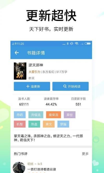 易博小说app官方手机版 v1.0.0截图