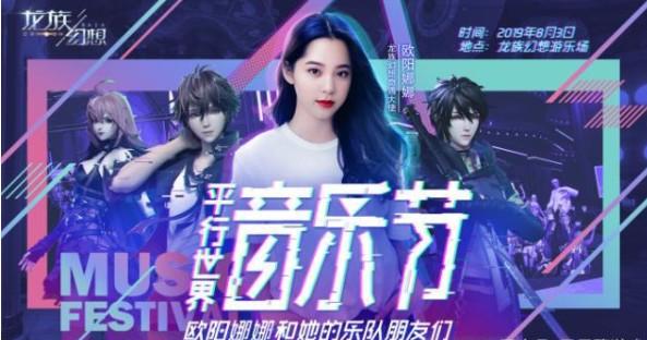 龙族幻想携手欧阳娜娜互动 8月3日举办游戏拟真互动音乐节