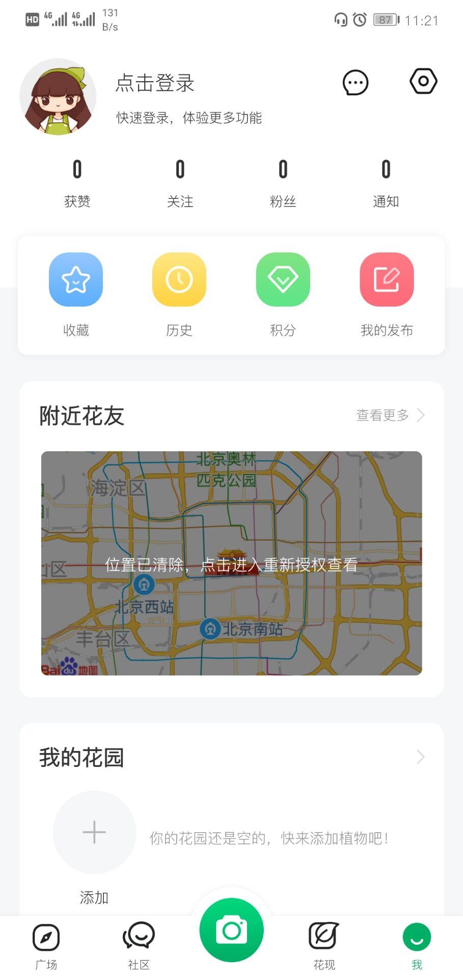 花花识花app安卓最新版 v1.1截图