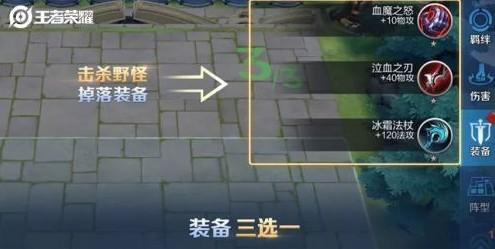 王者模拟战装备怎么得?装备获取及更换装备方法[视频][多图]图片1