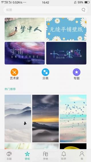 魅族主题商店破解版app下载 v1.0.0截图
