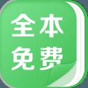 全本免费热门小说旧版大全下载 v1.0.9
