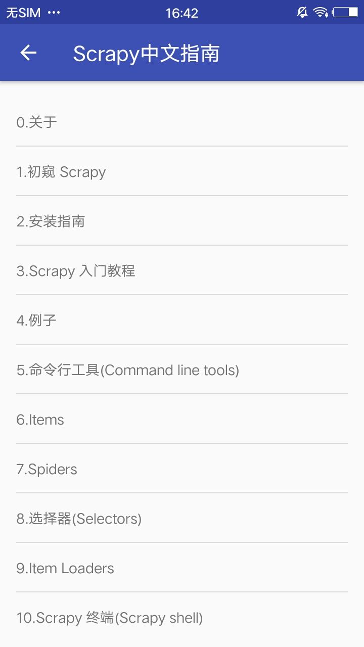Python学习手册app官方免费版下载 v1.3截图