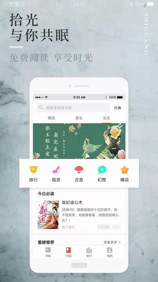豆腐免费小说APP官方下载 v1.0截图