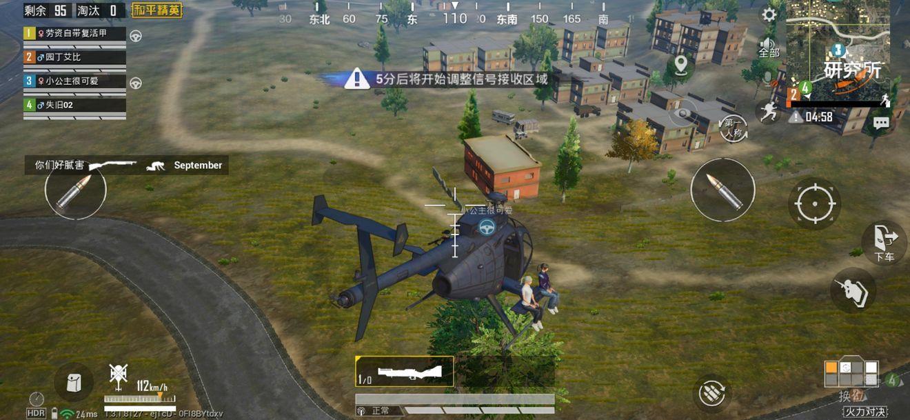 和平精英直升机在哪?直升机刷新位置及驾驶方法图片1