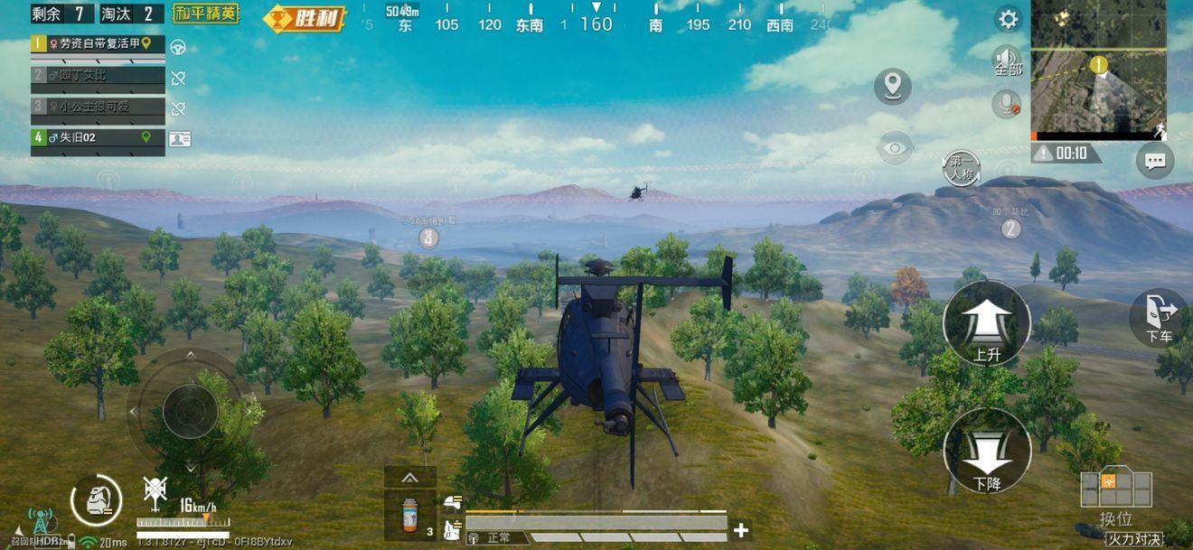 和平精英直升机在哪?直升机刷新位置及驾驶方法图片2