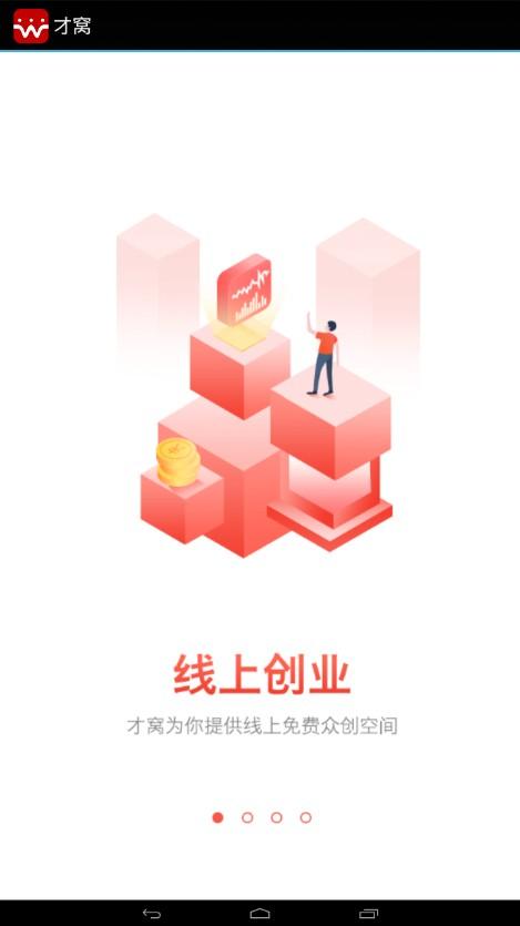 才窝app官方下载安装 v1.1.8截图