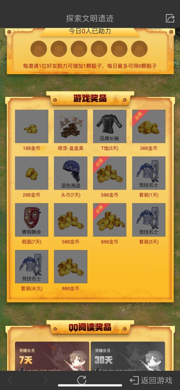 和平精英探索文明遗迹怎么玩?竞技名士怎么得?QQ阅读摇骰子攻略图片3
