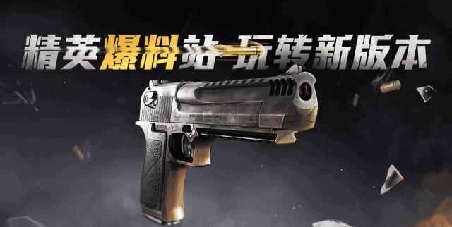 和平精英沙漠之鹰何时更新? 8月28日更新沙漠之鹰武器预览