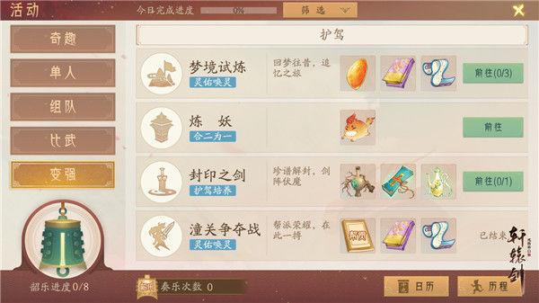轩辕剑龙舞云山38级怎么升? 第一天拿满经验升38级攻略