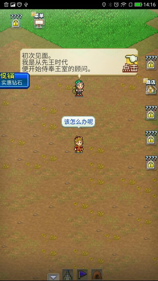 王都创世物语安卓中文破解版 v1.80截图
