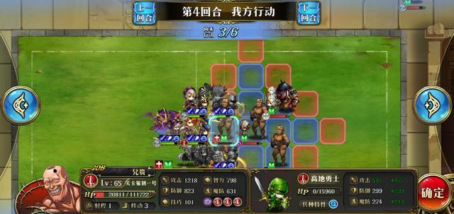 梦幻模拟战手游策划面对面怎么通关?研发组的暴走日常挑战4攻略图片3
