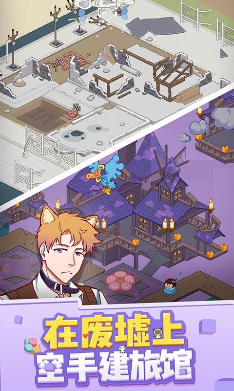 废柴物语游戏无限金币内购破解版 v0.1截图