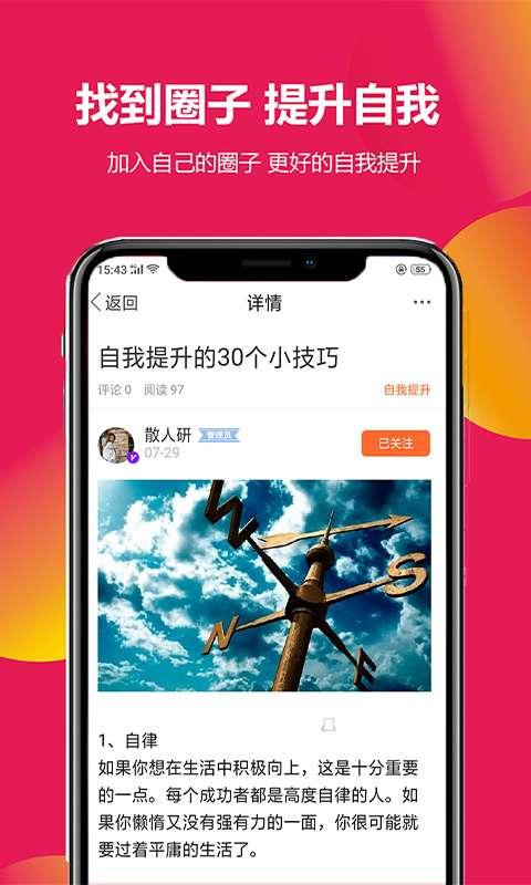 散人研习社app官方最新版 v1.0.4截图